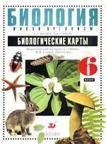 Биология. Живой организм. 6 класс. Биологические карты. Дидактический материал к учебнику Н. И. Сонина `Биология. Живой организм. 6 класс`