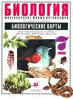 Биология. Многообразие живых организмов. Биологические карты. 7 класс