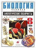 """Биология. Человек. 8 класс. Биологические лабиринты. Дидактический материал к учебнику Н. И. Сонина, М. Р. Сапина """"Биология. Человек. 8 класс"""""""