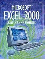 Microsoft Excel 2000 для начинающих