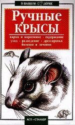 Ручные крысы