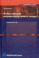 Международное экономическое право и процесс. Академический курс