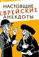 Настоящие еврейские анекдоты