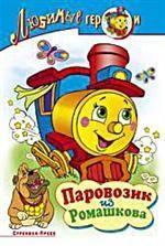 Паровозик из Ромашкова. Сборник мультипликационных сказок