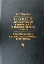 Новый англо-русский банковский и экономический словарь