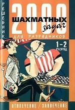 2000 шахматных задач. 1-2 разряд. Часть 2. Отвлечение. Завлечение