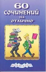 """60 сочинений на """"отлично"""". Выпуск 4"""