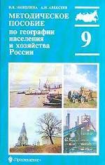 Методическое пособие по географии населения и хозяйства России: Книга для учителя, издание 2-е, переработанное