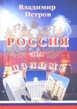 Россия на изломе