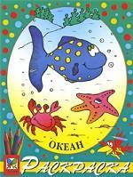 Океан. Раскраска