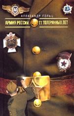 Армия России, одиннадцать потерянных лет