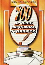 700 лучших школьных сочинений