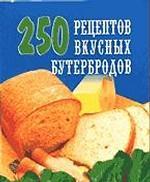 250 рецептов вкусных бутербродов