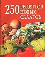 250 рецептов новых салатов