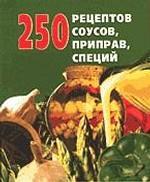 250 рецептов соусов, приправ и специй