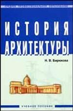 История архитектуры: учебное пособие