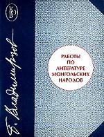 Работы по литературе монгольских народов