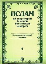 Ислам на территории бывшей Российской империи
