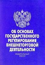 """Федеральный закон """"Об основах государственного регулирования внешнеторговой деятельности"""""""