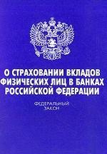 """Федеральный закон """"О страховании вкладов физических лиц в банках РФ"""""""