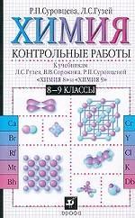 Книга Химия классы Контрольные работы к учебникам Л С  Химия 8 9 классы Контрольные работы к учебникам Л С Гузея