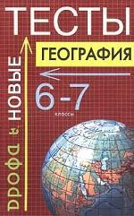 География. Новые тесты. 6-7 классы