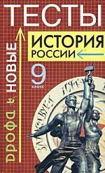 История России. Новые тесты, 9 класс