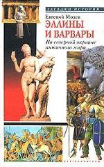 Эллины и варвары. На северной окраине античного мира