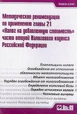 """Методические рекомендации по применению главы 21 """"Налог на добавленную стоимость"""" части второй Налогового кодекса Российской Федерации"""
