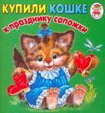 Купили кошке к празднику сапожки. Русские народные песенки