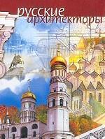 Русские архитекторы