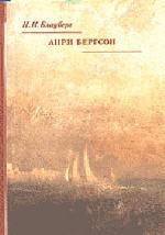 Анри Бергсон