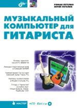 Музыкальный компьютер для гитариста + CD-ROM