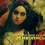 Живопись. Русский музей JEW