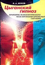 Цыганский гипноз: принципы психологического моделирования кризисных ситуаций