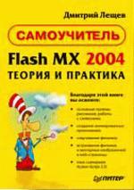 Flash MX 2004. Теория и практика. Самоучитель