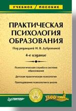 Практическая психология образования: Учебное пособие. 4-е изд