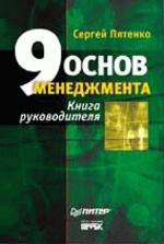 9 основ менеджмента: Книга руководителя