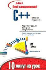 Освой самостоятельно C++. 10 минут на урок. 2-е издание