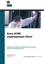 Сети ATM корпорации Cisco