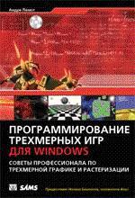Программирование трехмерных игр для Windows. Советы профессионала по трехмерной графике и растеризации
