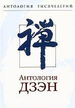 Антология дзэн
