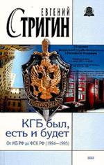 КГБ был, есть и будет. От МБ РФ до ФСК РФ (1994-1995)