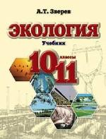 Экология: учебник. 10-11 классы