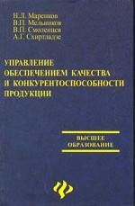 Управление обеспечением качества и конкурентоспособности продукции: учебник