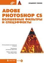 Adobe Photoshop CS. Волшебные фильтры и спецэффекты