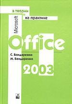 Microsoft Office 2003 в теории и на практике