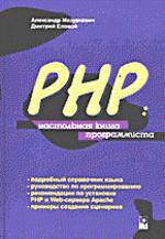 PHP: настольная книга программиста