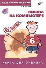 Пишем на компьютере. Книга для ученика. 6 класс