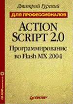 ActionScript 2: программирование во Flash MX 2004. Для профессионалов + CD